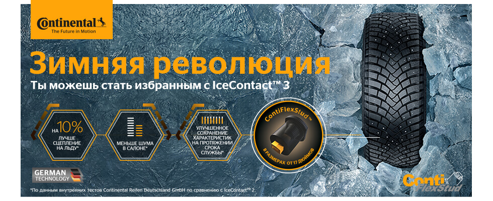 Ice Contact 3